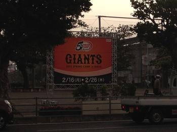 巨人 キャンプ 沖縄
