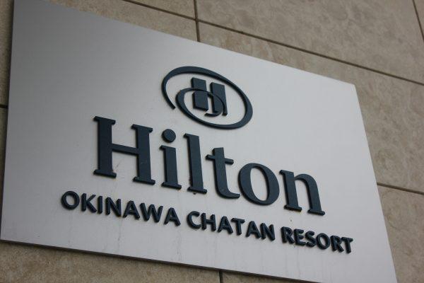 ヒルトン 沖縄 北谷 リゾート 旅行記 ブログ