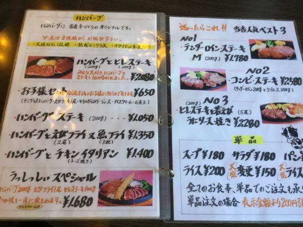 沖縄 ランチ ステーキ