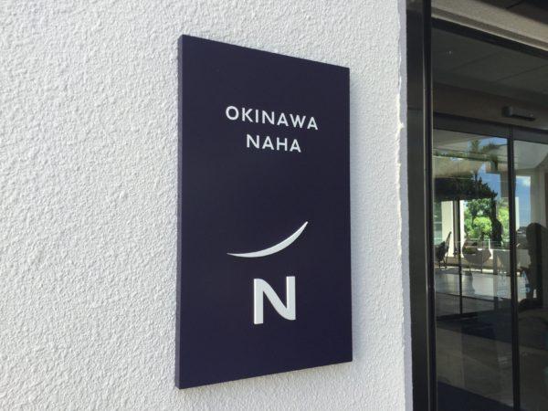 ノボテル沖縄 ランチ