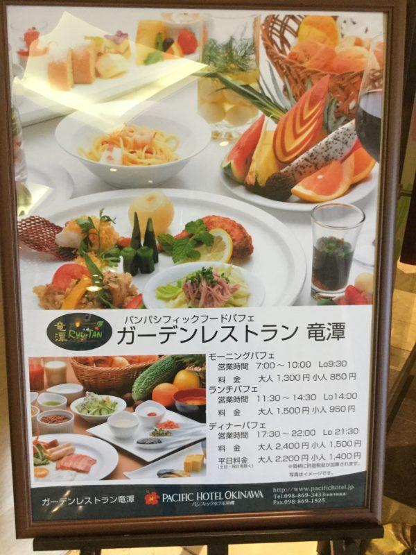 パシフィックホテル 沖縄 ランチ