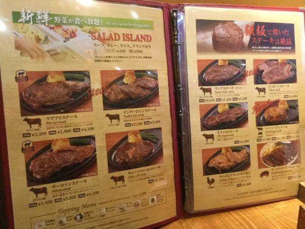 小禄 ステーキ デイズ Day's メニュー 値段 ランチ