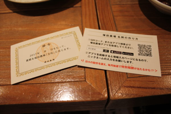 塚田農場 メニュー 一覧 おすすめ 名刺 接客 役職