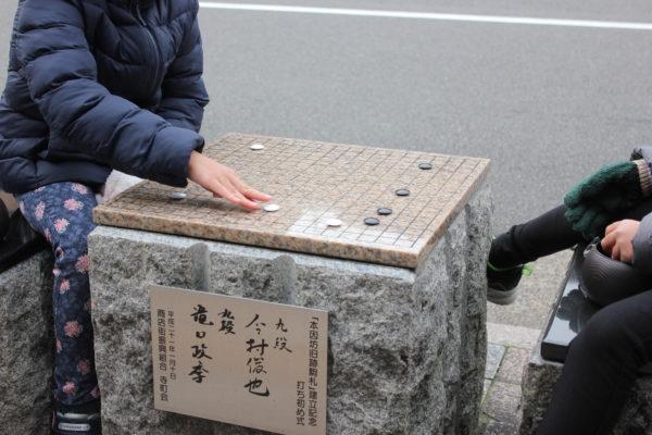 京都 囲碁 本因坊