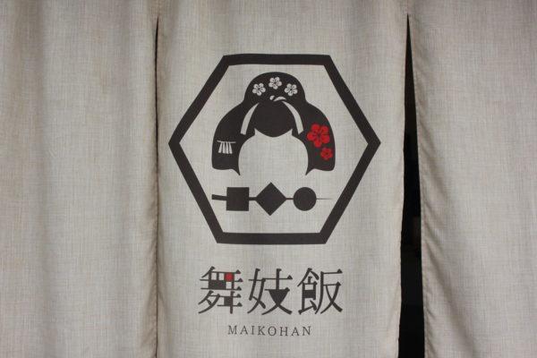 舞妓飯 嵐山 ランチ 天ぷら