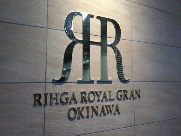 リーガ ロイヤルグラン 沖縄 ランチ  料金 駐車場 レディーズデー