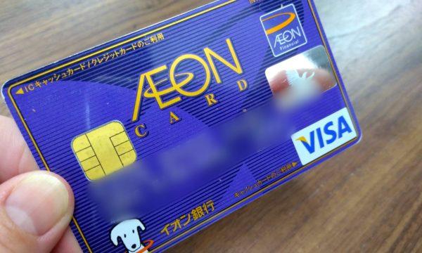 利息の良い銀行 普通預金