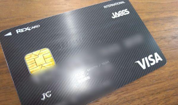 クレジットカード ポイント 年会費無料 おすすめ
