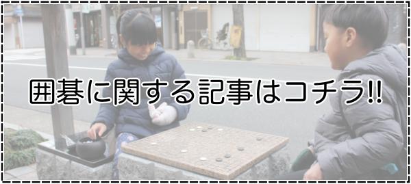 囲碁 初心者 ルール