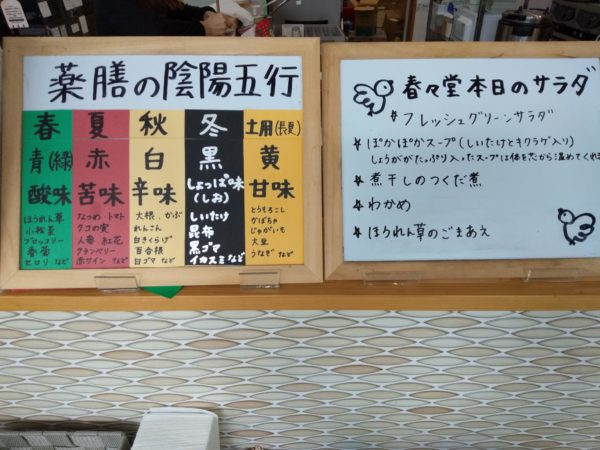 薬膳カフェ 春々堂 with やぶさち おすすめ 駐車場