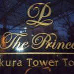 ザプリンスさくらタワー東京 ラウンジ 朝食