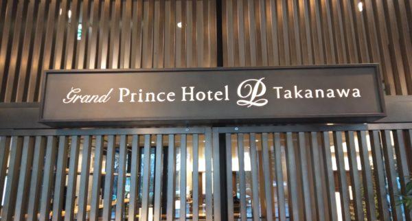 グランドプリンスホテル高輪 クラブフロア 宿泊記 ラウンジ
