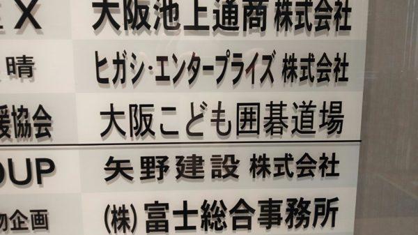 大阪こども囲碁道場