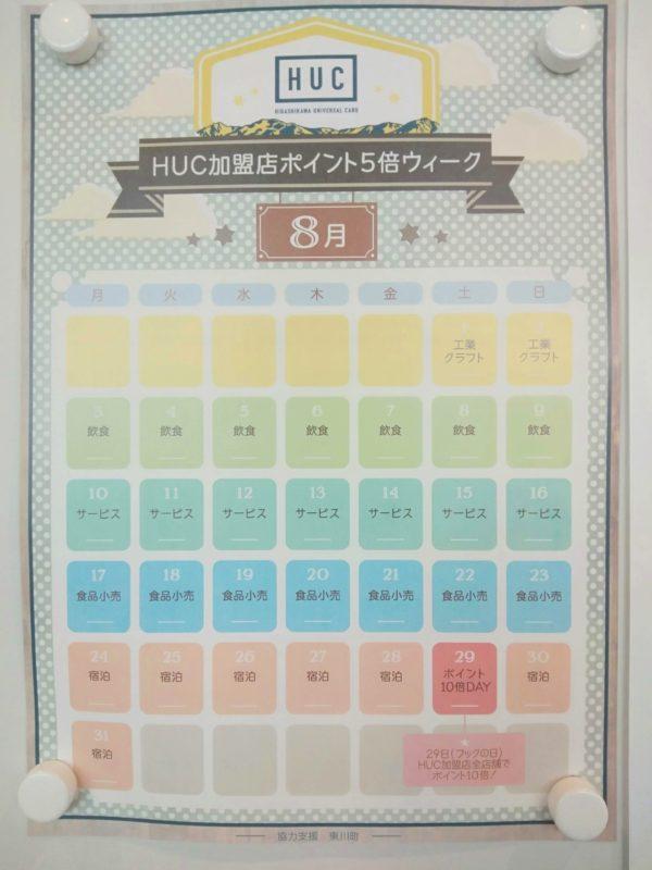 東川町 hucカード 店舗 加盟店 ポイントカード