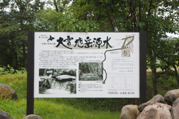 大雪旭岳源水 湧き水 東川