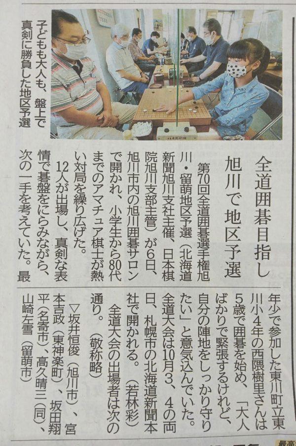 全道囲碁選手権大会 旭川 地区 予選