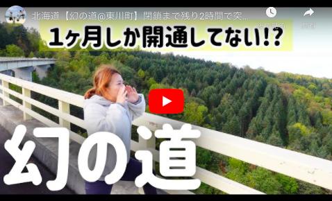 幻の道道 北海道 東川町 橋 道路