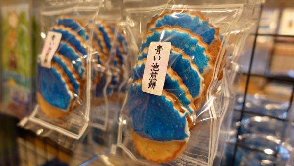 青い池 美瑛町 北海道 お土産