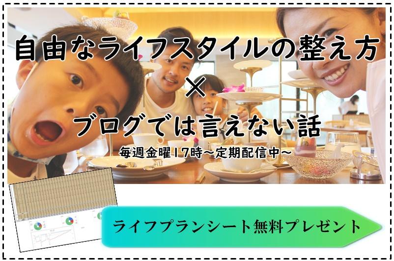 西隈裕子 メルマガ