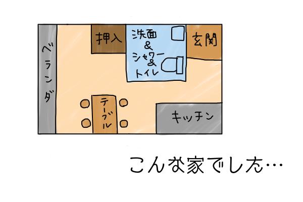 nishiguma yuko