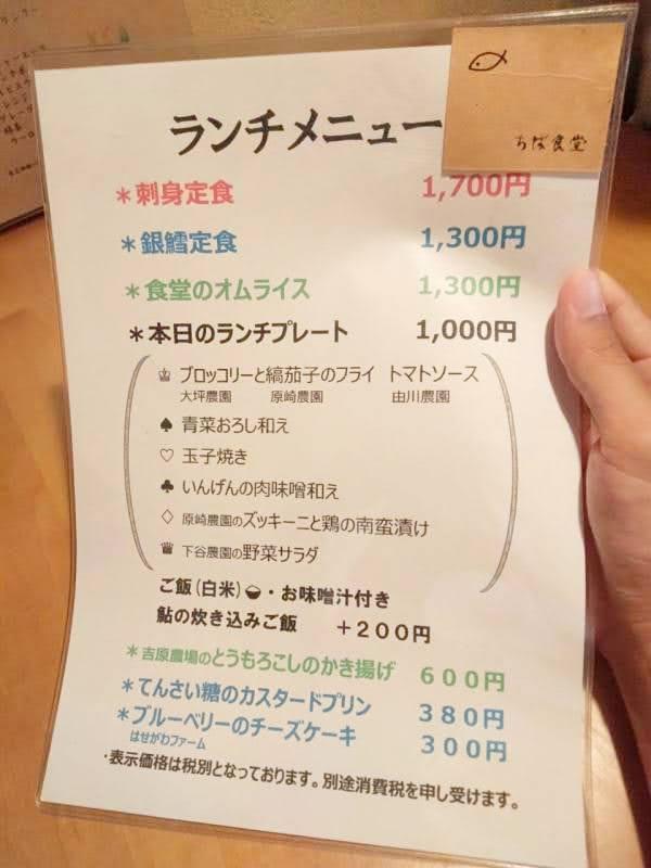 旬彩ちば食堂 東川町 メニュー ランチ