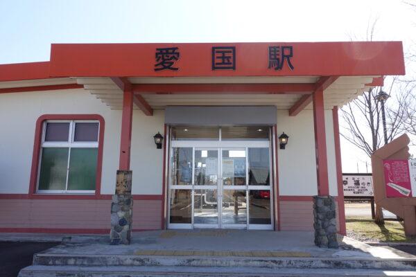 幸福駅 切符 帯広 北海道 愛国駅
