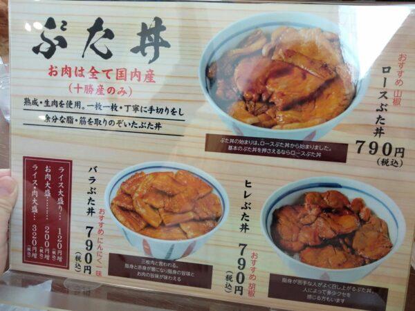 帯広 豚丼 とん田 たれ テイクアウト