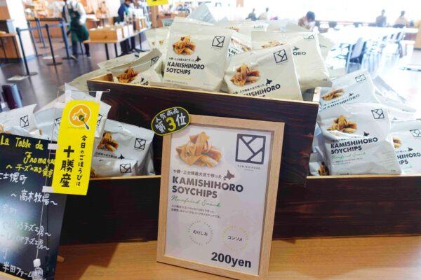 上士幌 道の駅 ランチ メニュー お土産