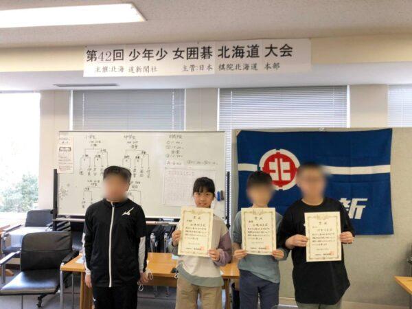 少年少女囲碁大会 2021 北海道予選 全国大会