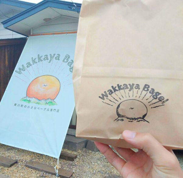 Wakkaya Bagel 東川町