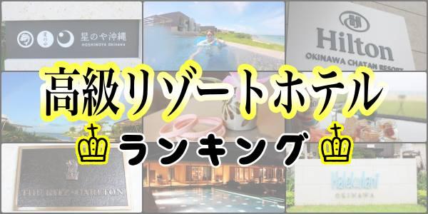 沖縄 ホテル ランキング 高級 人気 リゾート