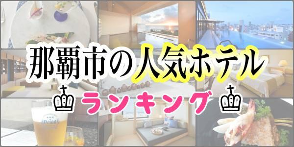 沖縄 ホテル ランキング 那覇