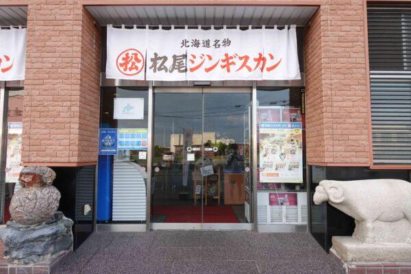 松尾ジンギスカン 本店 メニュー 食べ方 食べ放題 通販
