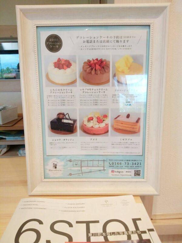 東川町 ケーキ屋 harukuru ハルクル