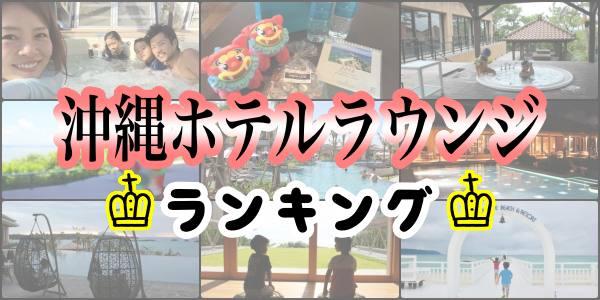 沖縄 ホテル ラウンジ 比較 ランキング