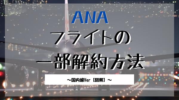ANA キャンセル 方法 一部 キャンセル料
